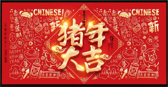 春节宣传单